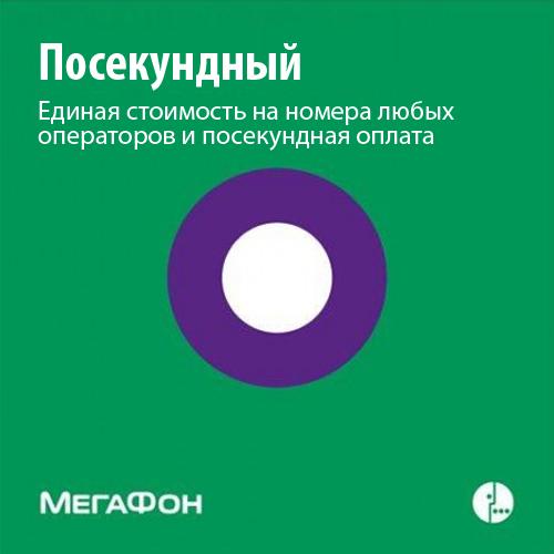 описание тарифа посекундный мегафон