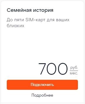 Тарифы Ростелеком на мобильную связь в 2019 году