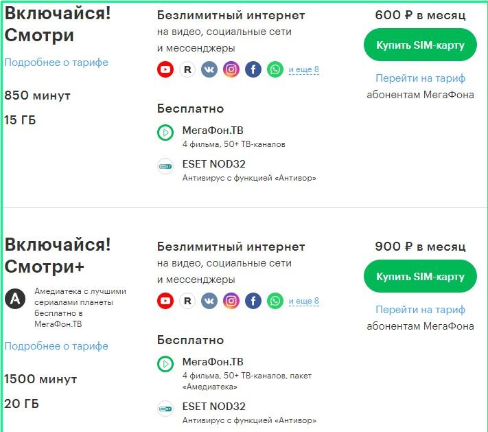 смотри и смотри + для ульяновска от мегафон