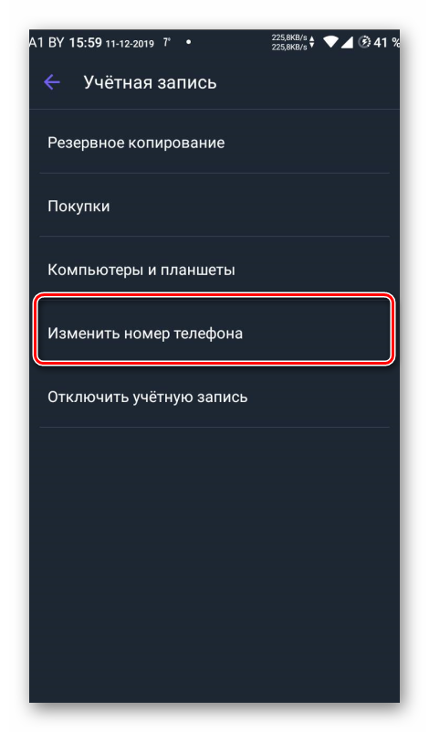 Пункт Изменить номер телефона