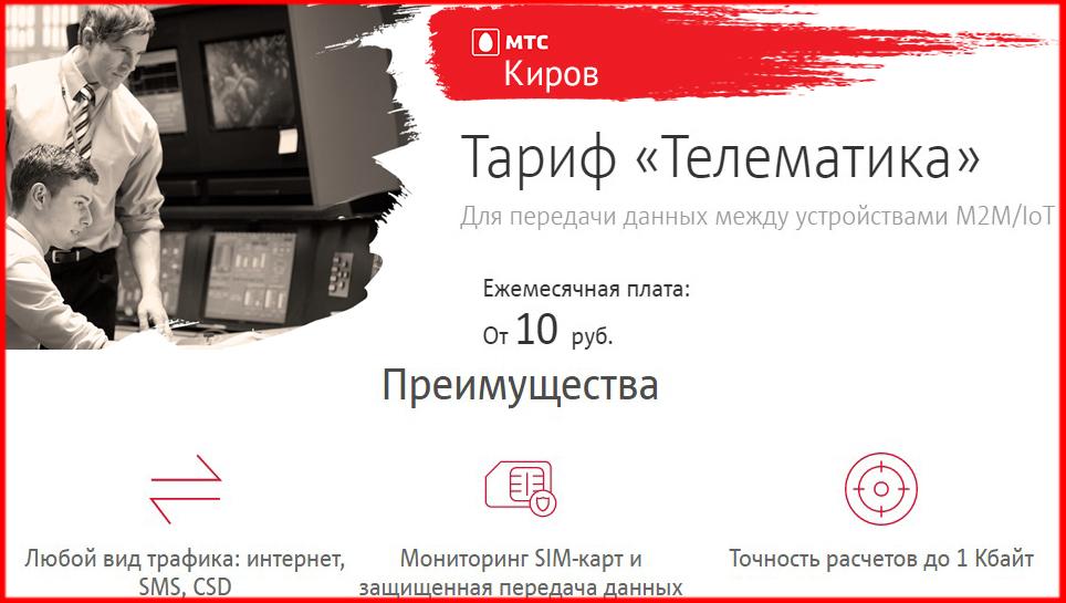 мтс тарифы киров телематика
