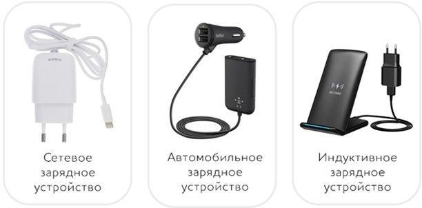 Где купить зарядное устройство
