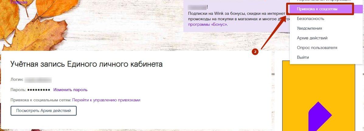 Вход в личный кабинет Ростелеком lk.rt.ru