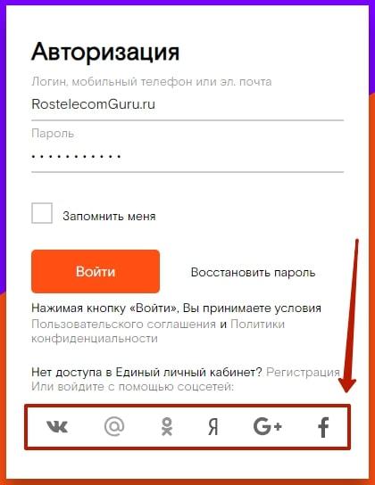 Как зайти в единый личный кабинет Ростелеком, восстановление пароля от личного кабинета