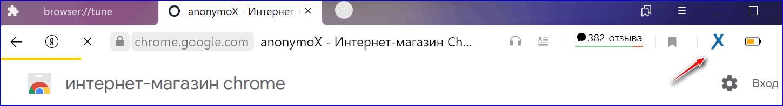 Нажмите значок anonymoX в Yandex Browser