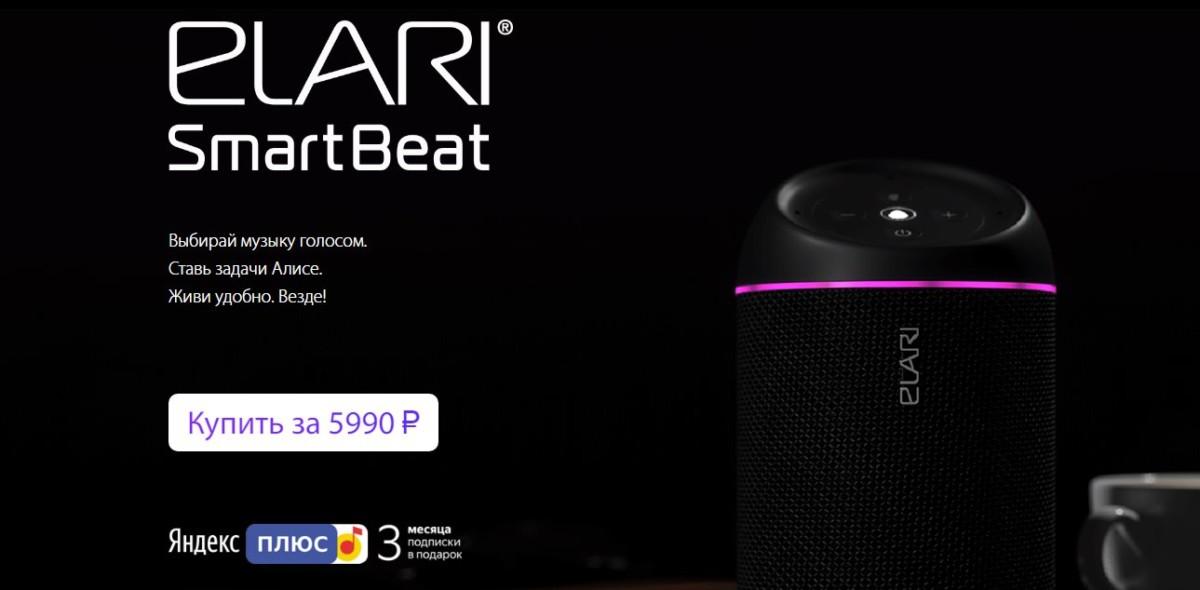 Elari SmartBeat: обзор новой колонки с Алисой