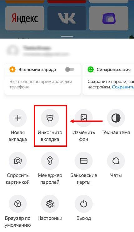 Как в Яндекс Браузере отключить сохранение истории на компьютере и в смартфоне