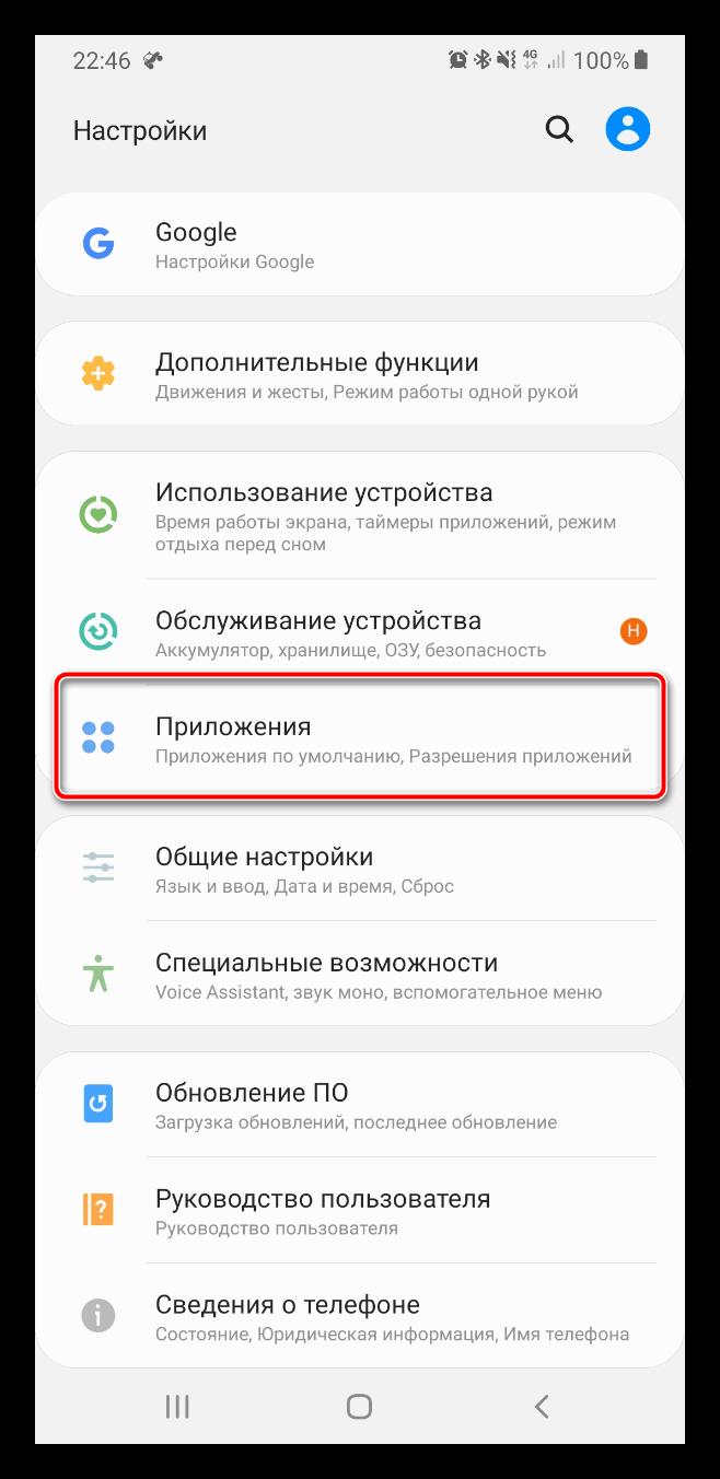 Пункт приложения в настройках телефона