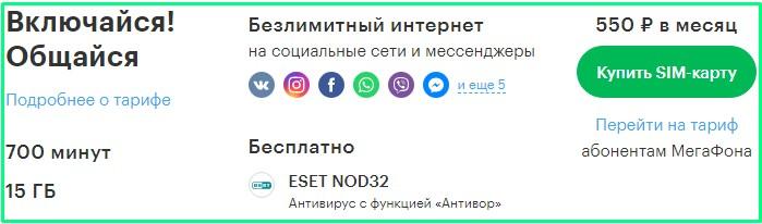 тарифы мегафон ульяновск - включайся общайся