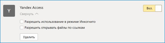 Yandex Access опции