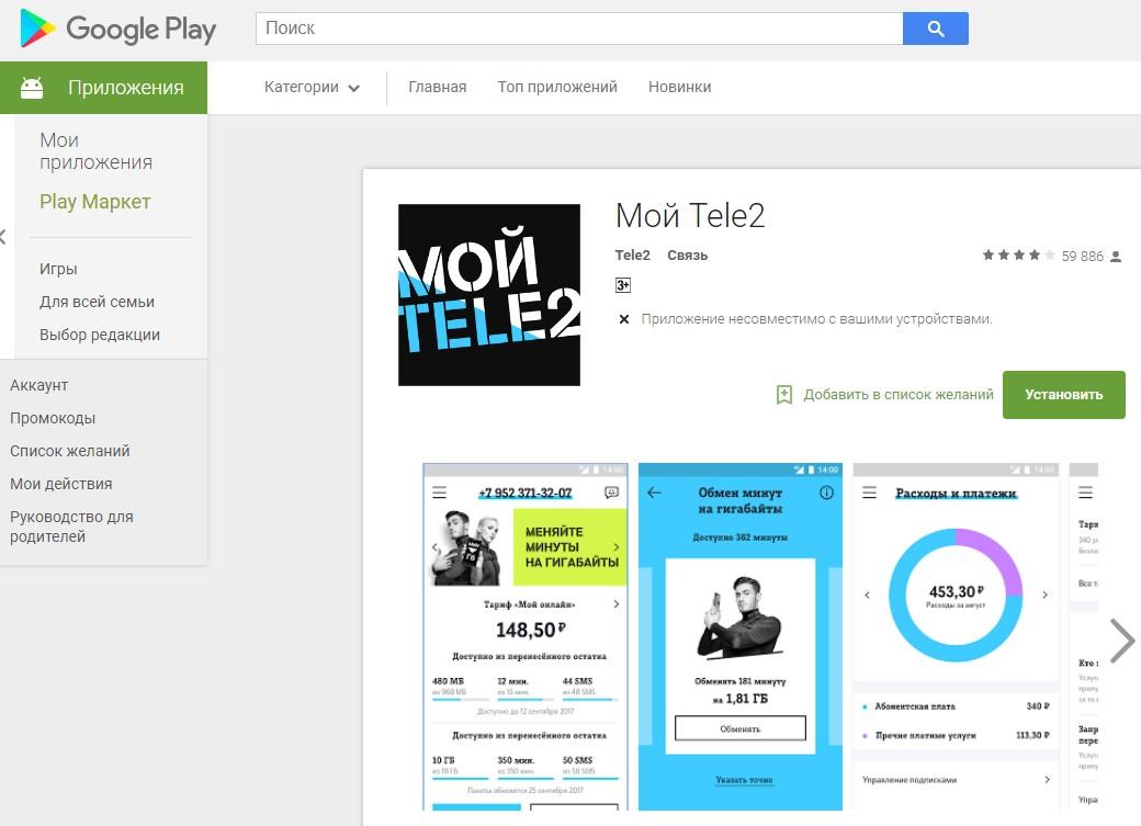 перевести деньги с теле2 на теле2 приложение
