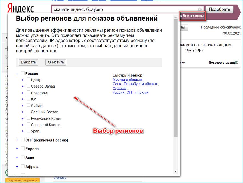 Выбор регионов в Yandex Wordstat