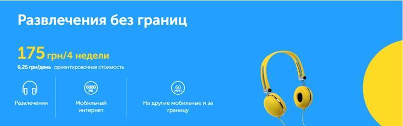 Тариф Киевстар «Развлечения без границ» – отдохни на полную