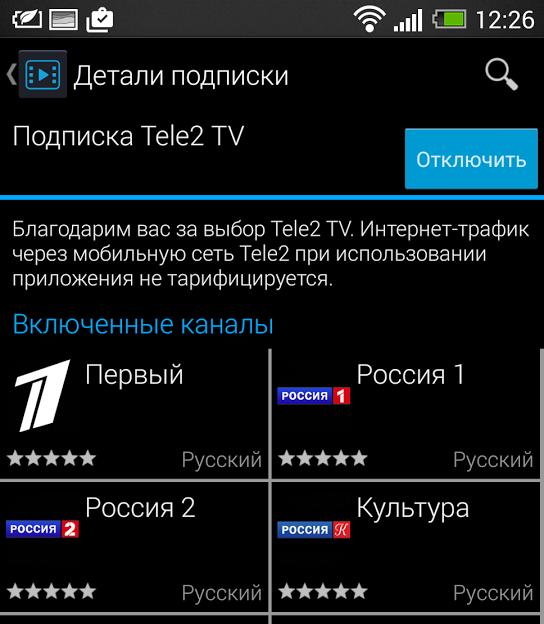 теле2 тв подписки