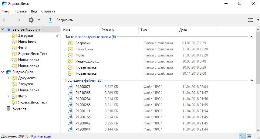 Все способы: как загрузить на Яндекс Диск папку с файлами
