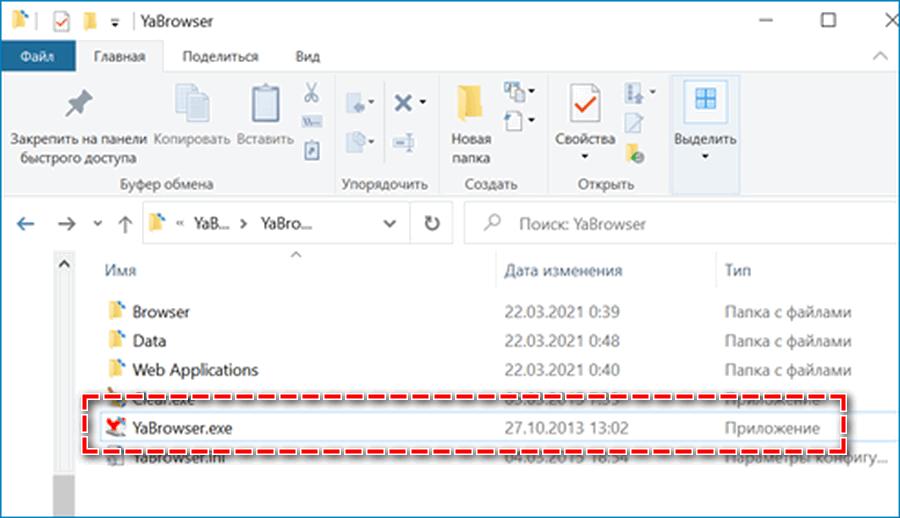 Скачать Yandex Portable