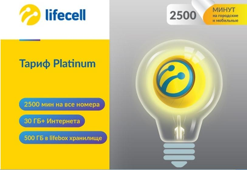 Тариф «Platinum» от Lifecell