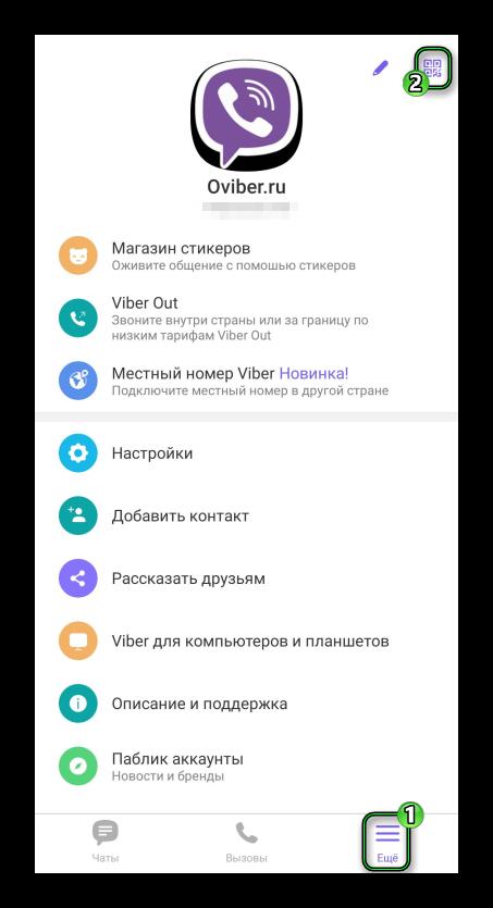 Открыть QR-сканер в Viber