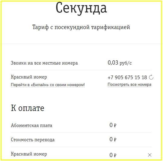 тарифы билайн белгород - секунда