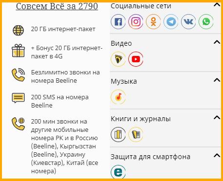 совсем все за 2790 от билайна в казахстане