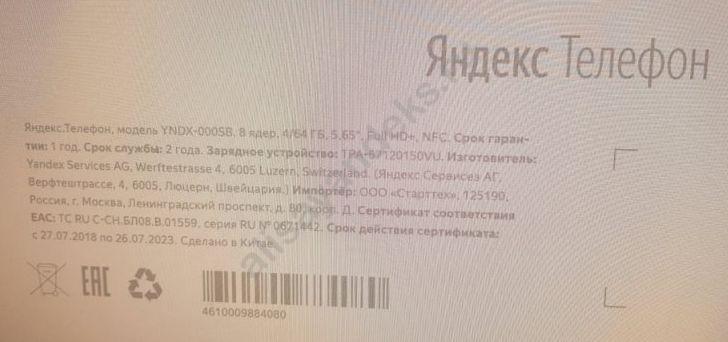 Первый взгляд на характеристики Яндекс. Телефона с Алисой