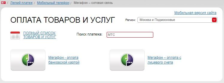 оплата счета мегафон со счета мтс