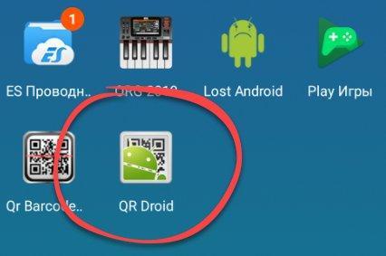 Как считать QR-код на Android