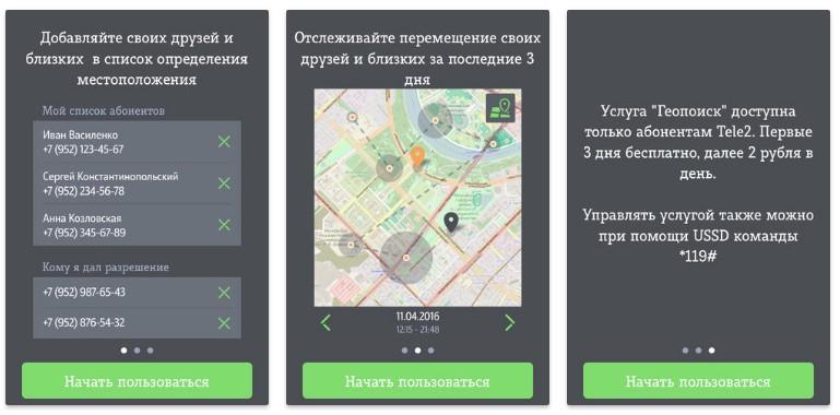 приложение геопоиск теле2