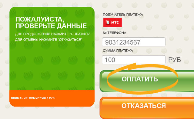 оплата МТС банковской картой банкомат 3