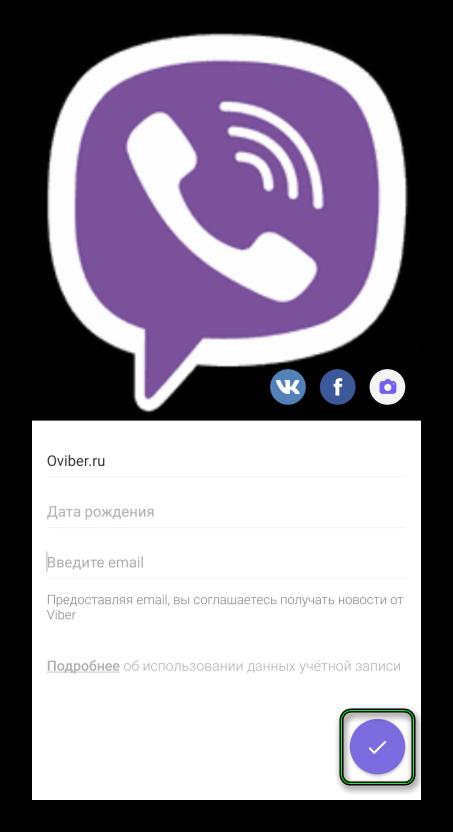 Первичная настройка Viber на другом телефоне