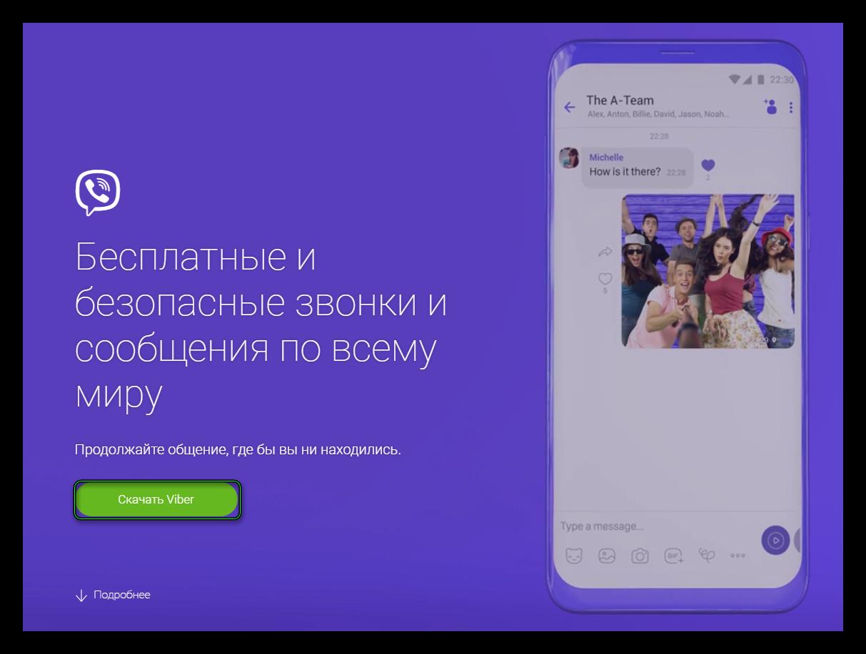 Кнопка Скачать Viber на официальном сайте мессенджера