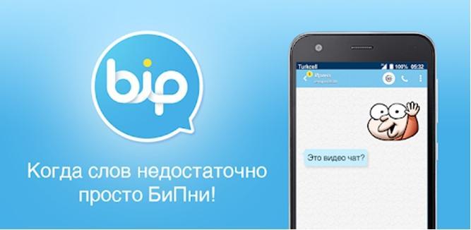 Выгодный мессенджер BiP от Lifecell