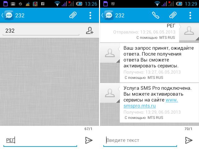 блокировка смс на мтс