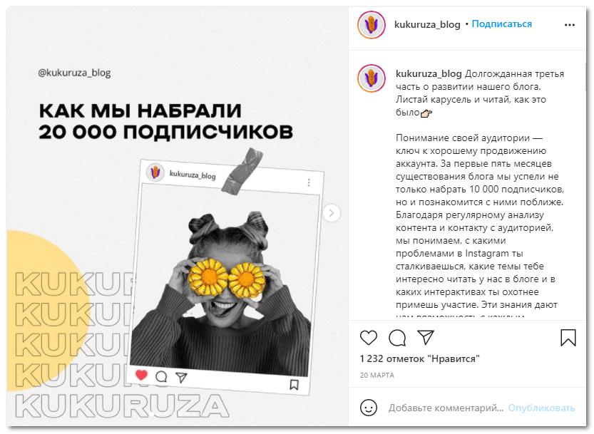 Коллаж Инстаграм