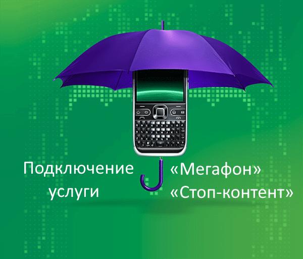 подключение услуги стоп контент от мегафона