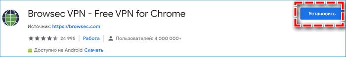 Установка Browsec VPN