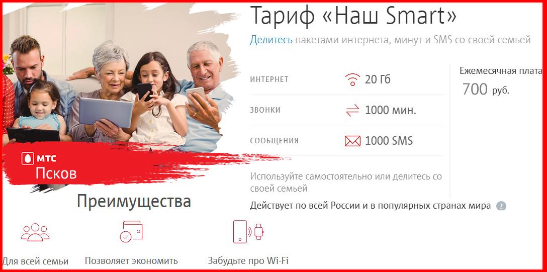 тарифы мтс псковская область наш смарт