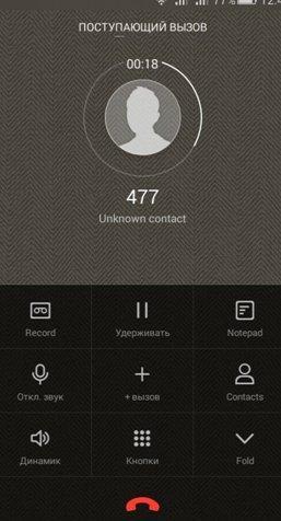 Как записать разговор на Андроид