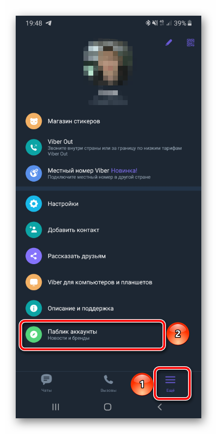 Пункт меню Публик аккаунты в Viber