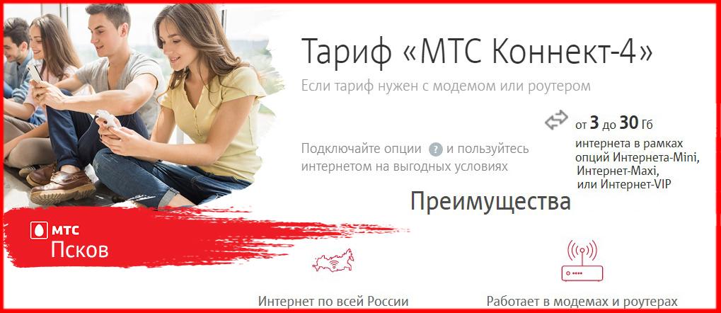 тарифы мтс псковская область коннект 4