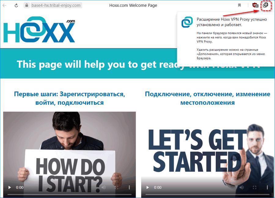 Значок Hoxx VPN Proxy