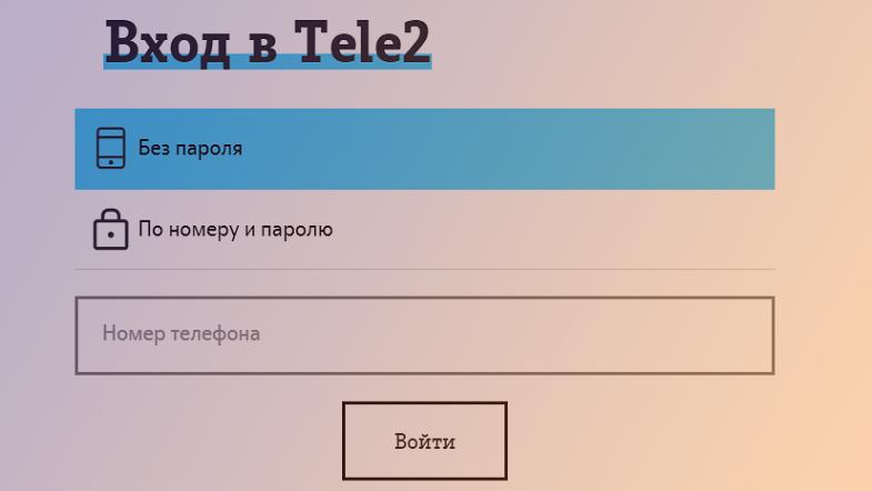подписки на теле2 отключение через сайт