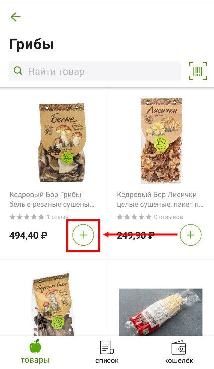Суперчек от Яндекс: оффлайн покупки продуктов скоро будут доступны в России?