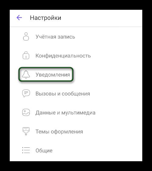 Пункт Уведомления на странице Настройки в мобильном приложении