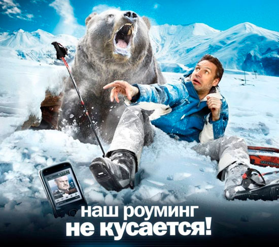 роуминг на теле2 по россии