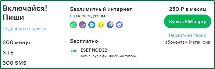 включайся пиши от мегафон для татарстана