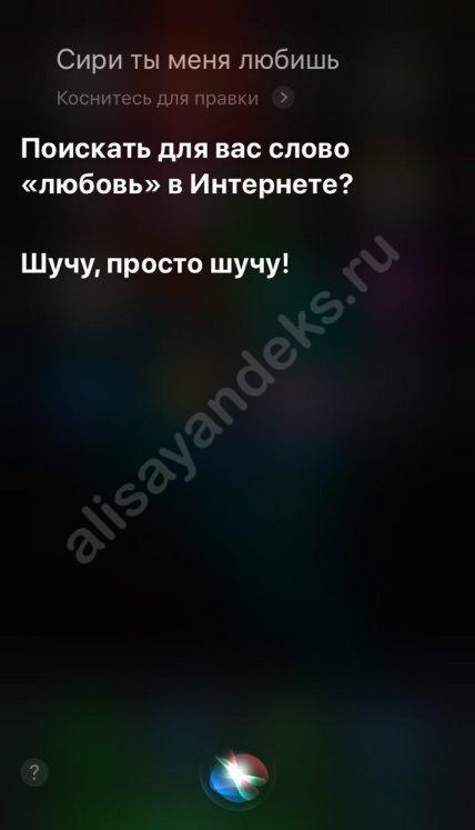 Сири шутит: 10 лучших приколов с Сири на русском языке