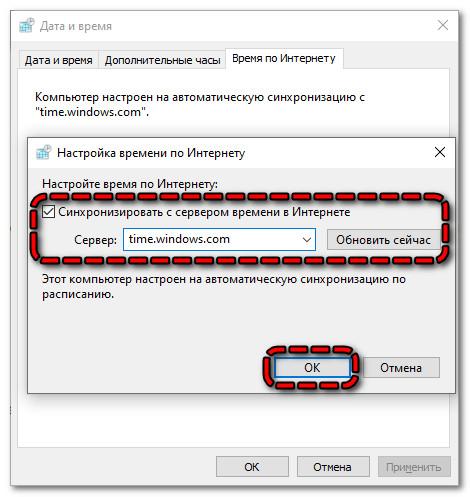 Синхронизировать с сервером времени в Интернете