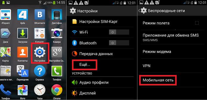 ручная настройка интернета билайн на Android