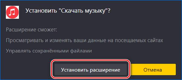 Подветрждение установки YandexMusic.Pro